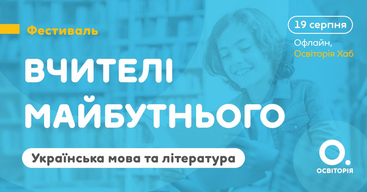 Вчителі майбутнього. Українська мова та література