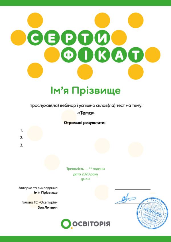 Зразок сертифікату